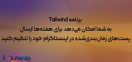 برنامه Tailwind برای زمان بندی پست اینستاگرام