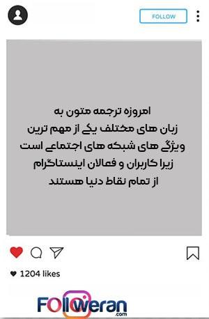 فواید گزینه see translation یا دیدن ترجمه اینستاگرام
