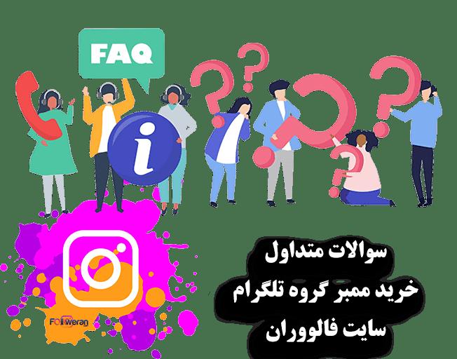 سوالات متداول خرید ممبر گروه تلگرام فالووران